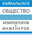 Байкальское общество архитекторов и инженеров